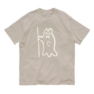 みつめる生き物 Organic Cotton T-Shirt