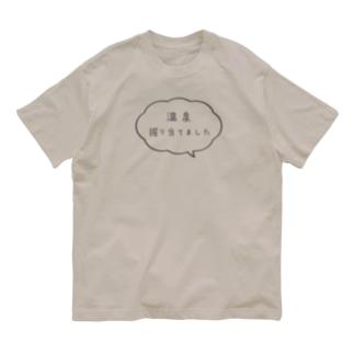 ブーさんとキリンの生活の温泉掘り当てました Organic Cotton T-Shirt