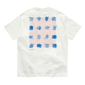十六寿図 Organic Cotton T-shirts