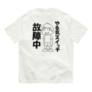 やる気スイッチ故障中(背面) Organic Cotton T-shirts