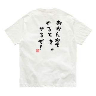おかんかてやるときゃやるで! Organic Cotton T-shirts