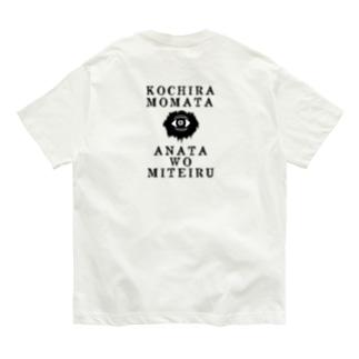 【バックプリント】 こちらもまた、あなたを見ている Organic Cotton T-shirts