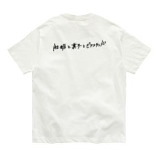コラボアイテム Organic Cotton T-shirts