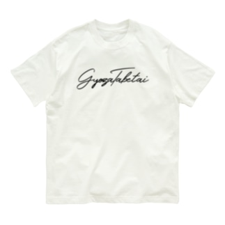 餃子食べたい Organic Cotton T-shirts