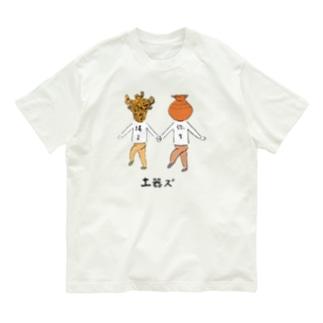 土器ズ Organic Cotton T-shirts