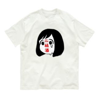 二級酒ちゃん Organic Cotton T-shirts