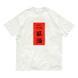 二級酒 Organic Cotton T-shirts