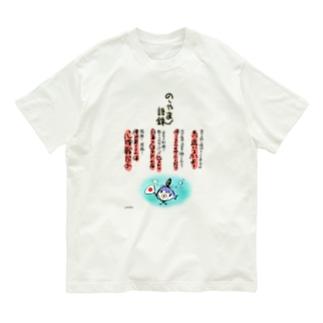 HFG 語録グッズ Organic Cotton T-shirts