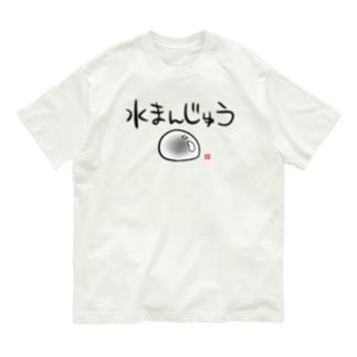水まんじゅう Organic Cotton T-shirts