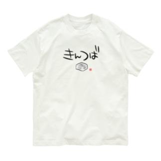 きんつば Organic Cotton T-shirts