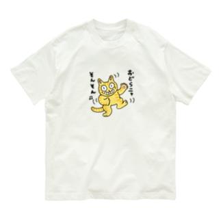 踊らニャそんそん Organic Cotton T-Shirt