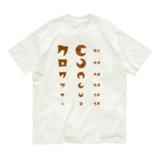 クロワッサン 視力検査 Organic Cotton T-shirts