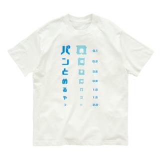すとろべりーガムFactoryのパンの袋とめるやつ 視力検査 Organic Cotton T-shirts