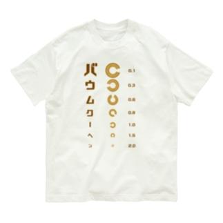 バウムクーヘン 視力検査 Organic Cotton T-shirts