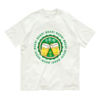 ビールで乾杯! Organic Cotton T-Shirt