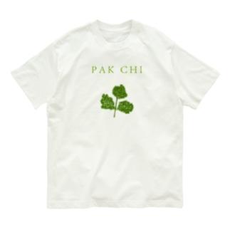 この夏おすすめ!グルメデザイン「パクチー」 Organic Cotton T-shirts