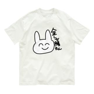 金しか勝たんことを教えてくれるうさぎ Organic Cotton T-shirts