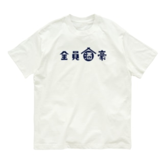 全員酒豪 Organic Cotton T-shirts