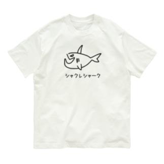 シャクレシャーク (文字あり) Organic Cotton T-Shirt