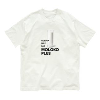 コロバ・ミルクバーのモロコ・プラス(ミルク・プラス)  Organic Cotton T-shirts