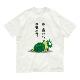 WEBYAの「明日から本気出す。」かっぱ君 Organic Cotton T-shirts