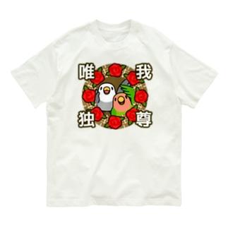 唯我独尊コザクラインコ【まめるりはことり】 Organic Cotton T-shirts