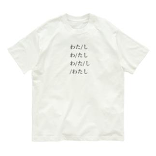 人魚 Organic Cotton T-shirts
