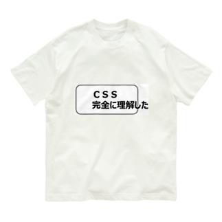 CSS完全に理解したTシャツ Organic Cotton T-shirts