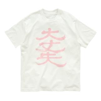 大丈夫 Organic Cotton T-shirts