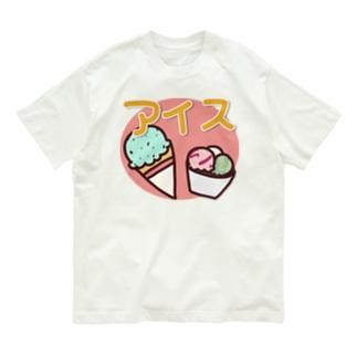 おやつ!オヤツ!!OYATSU!!!_アイス Organic Cotton T-shirts