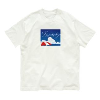 駆け出しのアヴァンチュール(海編) Organic Cotton T-shirts