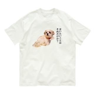 謙虚さ控えめのうちの犬 Organic Cotton T-shirts