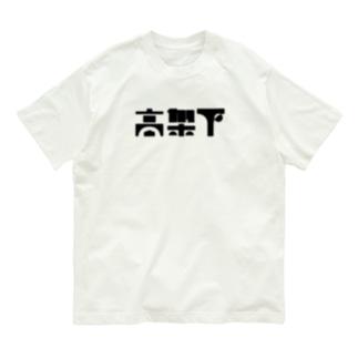 高架下 Organic Cotton T-shirts