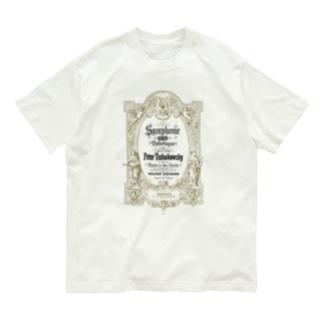 Pathétique Organic Cotton T-Shirt