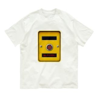 おしてください Organic Cotton T-shirts