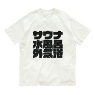 サウナ水風呂外気浴 Organic Cotton T-Shirt
