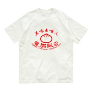 電脳飯店 Organic Cotton T-shirts