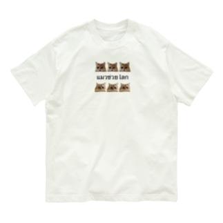 猫は世界を救う Organic Cotton T-shirts