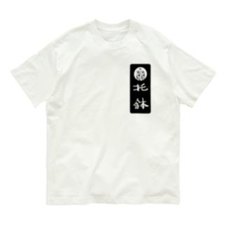 托鉢 Organic Cotton T-shirts