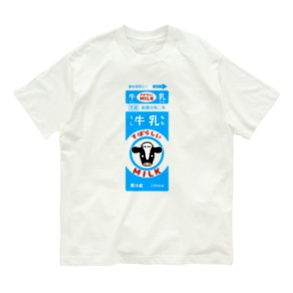 すばらしい牛乳 Organic Cotton T-shirts