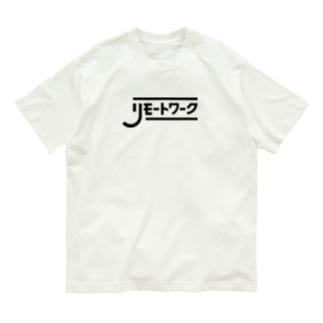 リモートワーク しちゃお ブラック Organic Cotton T-shirts
