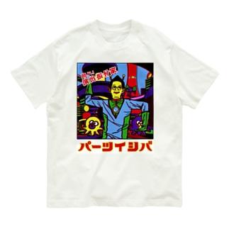 踊れ!演出振付家 Organic Cotton T-Shirt