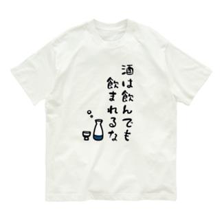 酒は飲んでも飲まれるな Organic Cotton T-shirts