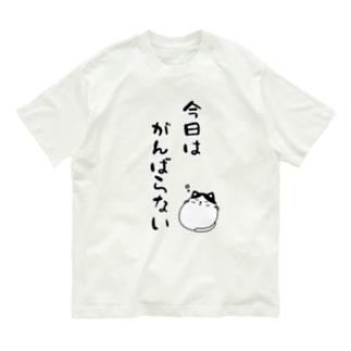 今日はがんばらない Organic Cotton T-shirts