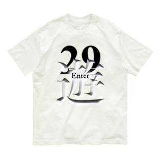 肉遊入口 Organic Cotton T-Shirt