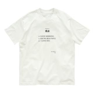 俺のモーニングルーティン Organic Cotton T-Shirt