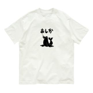 あしか Organic Cotton T-shirts