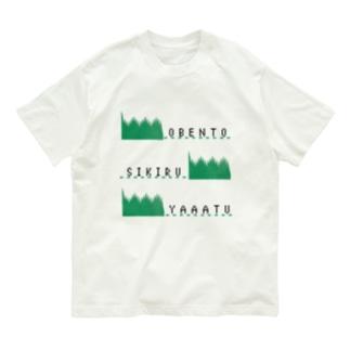 おべんとうしきるやーつ Organic Cotton T-shirts