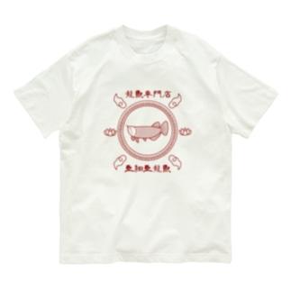 龍魚専門店 亜細亜龍魚 Organic Cotton T-shirts