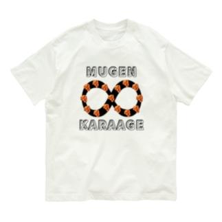 無限∞唐揚げ Organic Cotton T-shirts